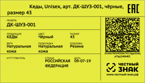 Этикетка с дата матрикс кодом
